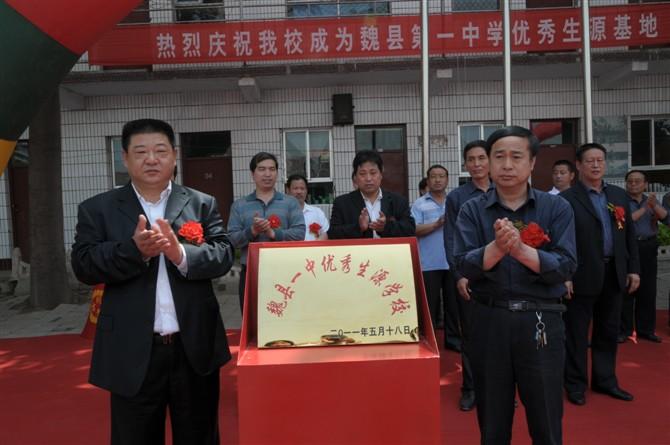 魏县一中授予魏县益民中学优秀生源学校揭牌仪式图片